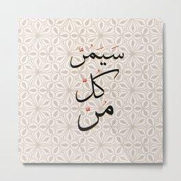 سيمر كل مر - Arabic Quotes Metal Print
