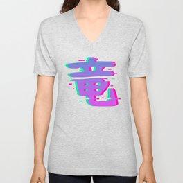 Japanese Word for Dragon Kanji Art Vaporwave Unisex V-Neck