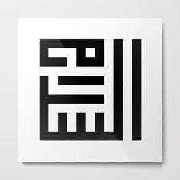 Asmaul Husna - As-Salam Metal Print