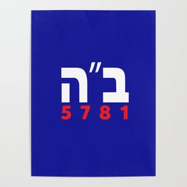 "B""H 5781 Biden Harris 2020 Poster"