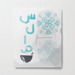 Peace - Islamic Paint Metal Print
