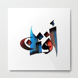 Afnan Metal Print