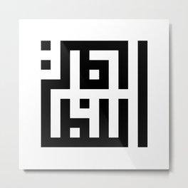 Asmaul Husna - Al-Lathiif Metal Print