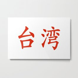 Chinese characters of Taiwan Metal Print