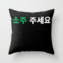 Can I have Soju In Korean Hangul Drink Alcohol Throw Pillow