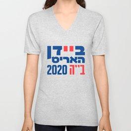 Hebrew Biden Harris 2020 Jews For Biden  Unisex V-Neck