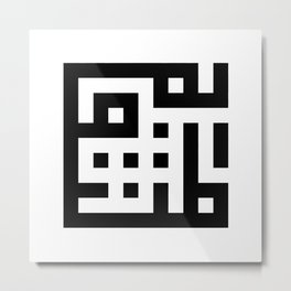 Al Asma Ul Husna - Al-Muntaqim Metal Print