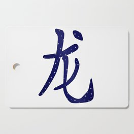 Chinese Year of the Dragon Cutting Board