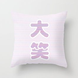 Big smile is happy Throw Pillow