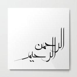 Ar-Rahman Ar-Rahiim Metal Print