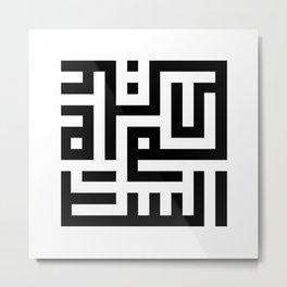 Assalamualaikum Geometric Metal Print
