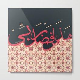 Islamic Art - هذا من فضل ربي Metal Print