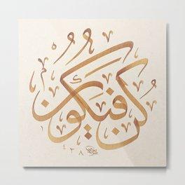 Kun Fayakun - Arabic Calligraphy Metal Print