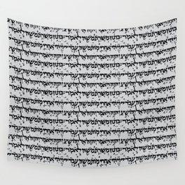 Hebrew on Light Grey Wall Tapestry