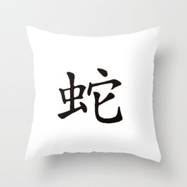 Chinese zodiac sign Snake Throw Pillow