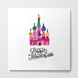 Moscow Kremlin Illustration Metal Print