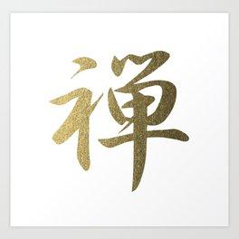 Cool Japanese Kanji Character Writing & Calligraphy Design #2 – Zen (Gold on White) Kunstdrucke
