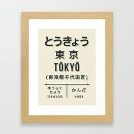 Vintage Japan Train Station Sign - Tokyo City Cream Framed Art Print