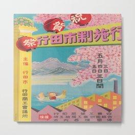 Japan Vintage Travel Poster, Gyoda Japanese Festival Metal Print