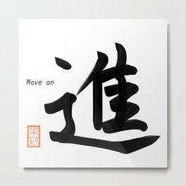進 -Move on- Metal Print
