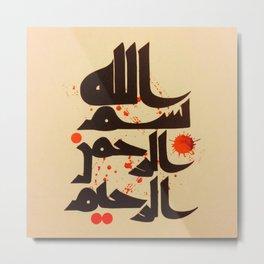 Bismillah Stylish Calligraphy Metal Print