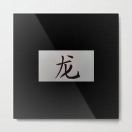 Chinese zodiac sign Dragon black Metal Print