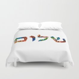 Shalom 10 - Jewish Hebrew Peace Letters Duvet Cover