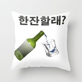 Want to have a drink? Throw Pillow