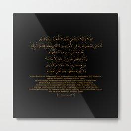 QURAN 2:255 - Surah Al Baqarah verse 255 - ayat al kursi  - quran verses - quran quotes Metal Print