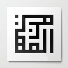 Asmaul Husna - Al-Muhaimin Metal Print