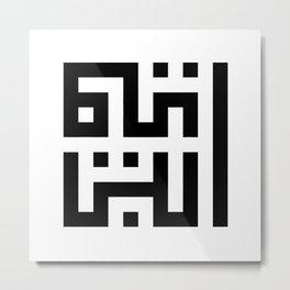 Asmaul Husna - Al-Baaqi Metal Print