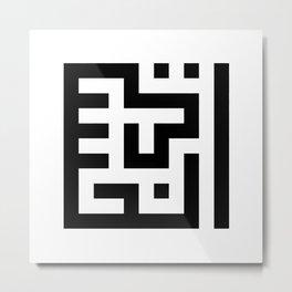 Asmaul Husna - Al-Hasiib Metal Print