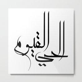 "Al-Hayy Al-Qayyum ""الحي القيوم"" Names of Allah Islamic calligraphy. Metal Print"